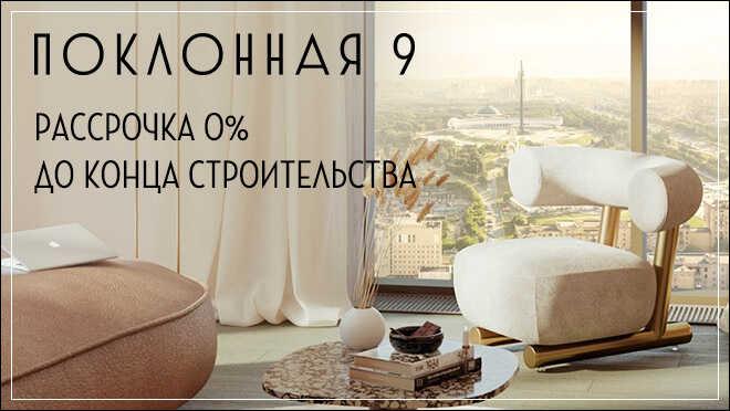 ЖК «Поклонная 9». Апартаменты премиум-класса Новая высота на Кутузовском проспекте